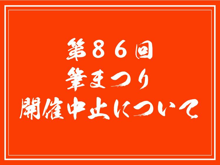 「第86回筆まつり」開催中止について