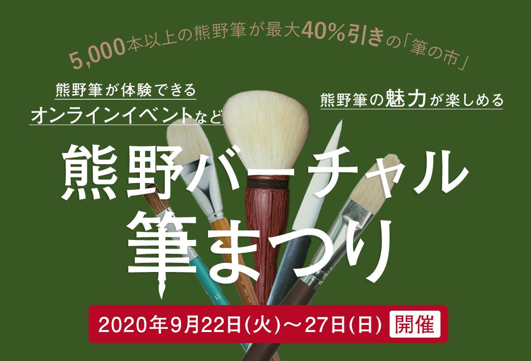 「熊野バーチャル筆まつり」のサイト公開について