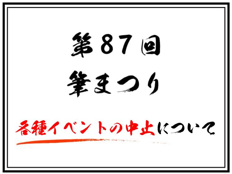 「第87回筆まつり」イベント等の開催中止について
