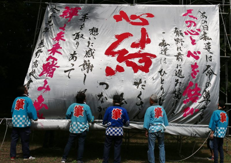 85+実行委員長賞「力を合わせて吊り上げる」野田悦登様